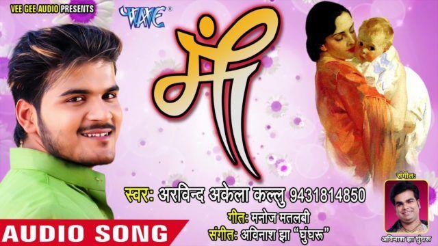 Maa Meri Maa Mp3 Arvind Akela Kallu Ji Audio Songs Songs Ji Song