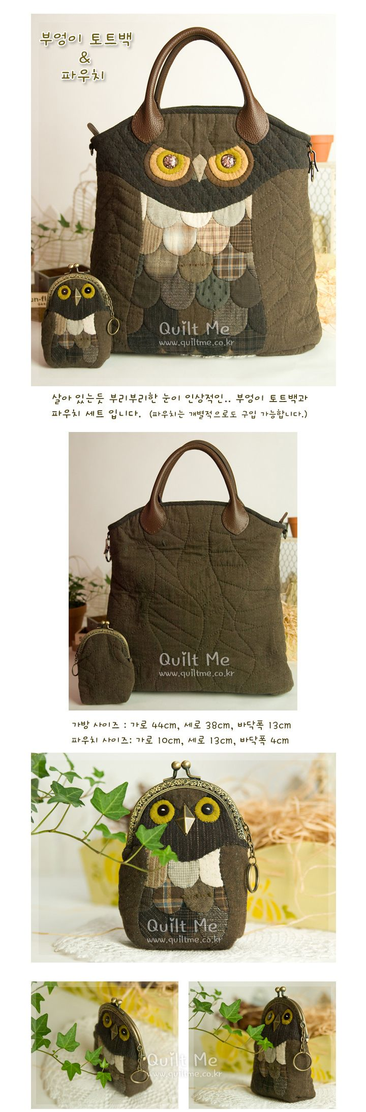 Quilt US - Eagle Owl Tote & Pouch]
