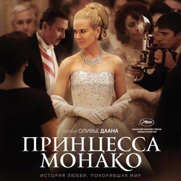 """Фильм """"Принцесса Монако""""(2014) об известной американской актрисе Грейс Келли, вышедшей замуж за принца - князя карликового государства Монако. Главную героиню играет Николь Кидман 👸.  В фильме показывается достаточно короткий, но знаковый и судьбоносный период в жизни новоявленной княгини, когда ей приходится делать выбор между своими личными амбициями и новыми обязанностями. Не стоит конечно воспринимать его, как документальный👓.   Николь Кидман очень точно передала метания героини, как…"""