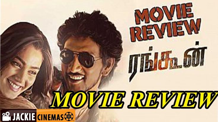 Rangoon tamil Cinema Review by JackiesekarRangoon tamil Cinema Review by Jackiesekar This you tube channel is based on all entertainment contents, news, movie reviews, kids zone, all under one... Check more at http://tamil.swengen.com/rangoon-tamil-cinema-review-by-jackiesekar/