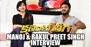 Manoj, Rakul Preet Singh Chit Chat on Current Theega, Manchu Manoj, Rakul Preet Singh starrer Current Theega