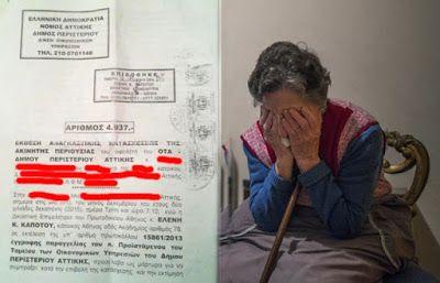 Ανασφάλιστοι Ροδόπης: Κατάσχεση 1ης κατοικίας για δημοτικά τέλη στο Περι...