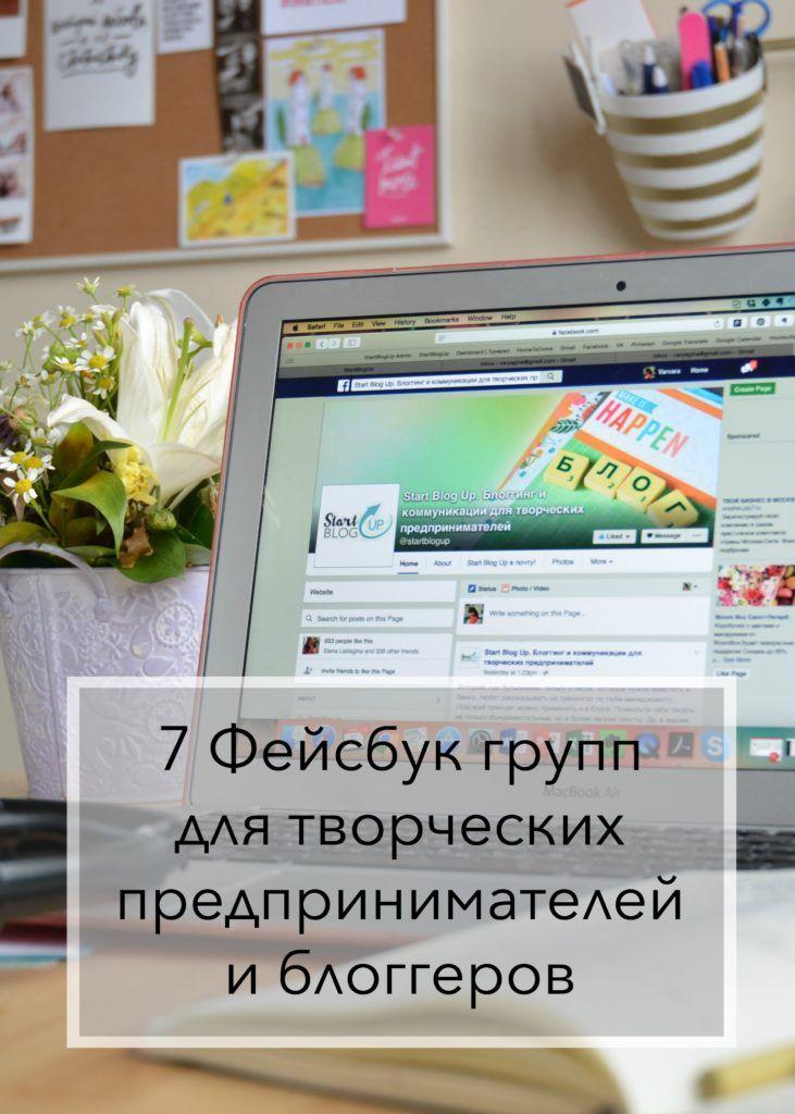 7 Фейсбук групп для творческих предпринимателей и блоггеров