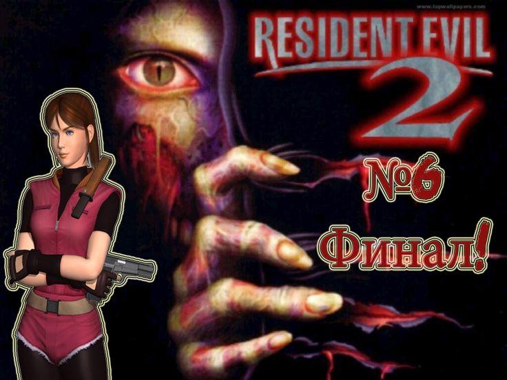 Resident Evil 2 прохождение Клэр А часть 6 Финал!