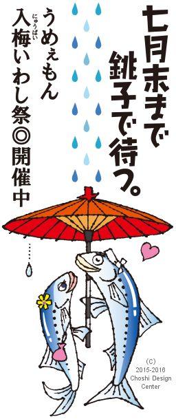1年で最も脂が乗って美味い「入梅いわし」を銚子うめぇもん研究会の7店がさらに美味い御膳に仕上げました。