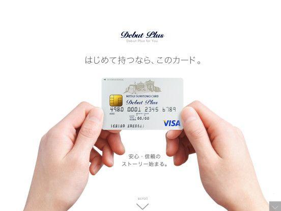 はじめて持つなら、このカード。三井住友VISAデビュープラスカード   三井住友VISAカード
