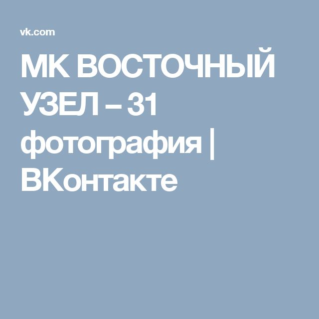 МК ВОСТОЧНЫЙ УЗЕЛ – 31 фотография | ВКонтакте