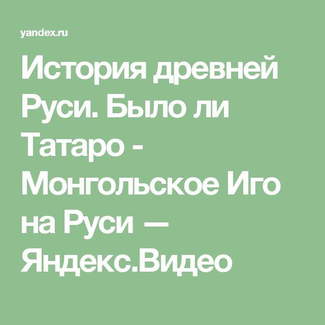 История древней Руси.  Было ли Татаро - Монгольское Иго на Руси — Яндекс.Видео