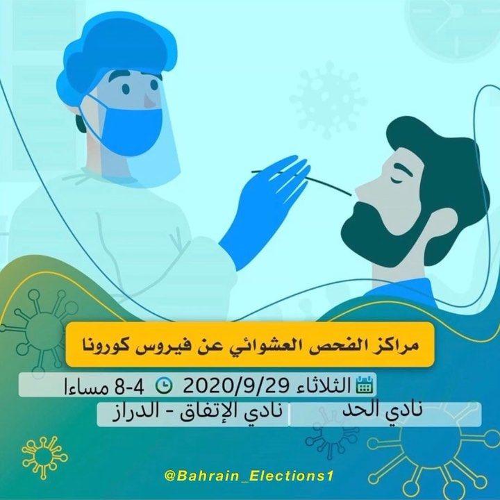 فحص كورونا العشوايي وحدات الفحص المتنقل الاثنين 28 سبتمبر 2020م الفترة المسايية فقط من الساعة 4 ع الى 8 م لحين نفاذ عينات الفحص Memes Bahrain Family Guy