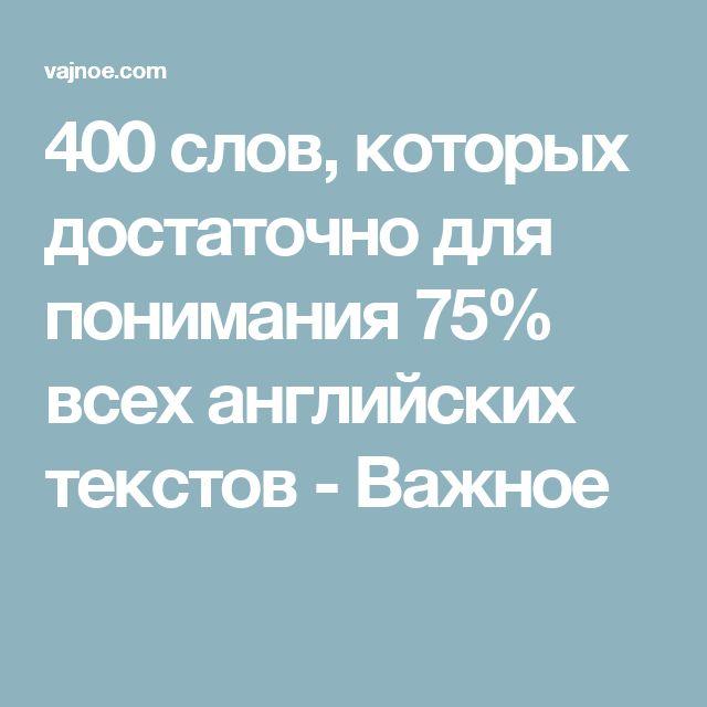 400 слов, которых достаточно для понимания 75% всех английских текстов - Важное