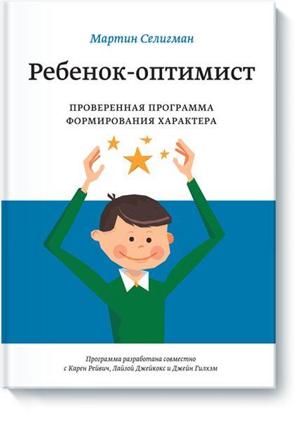 Мартин Селигман. Ребенок-оптимист. Программа формирования характера.