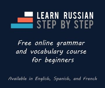 Russian Reading Syllables Conjunctions 94