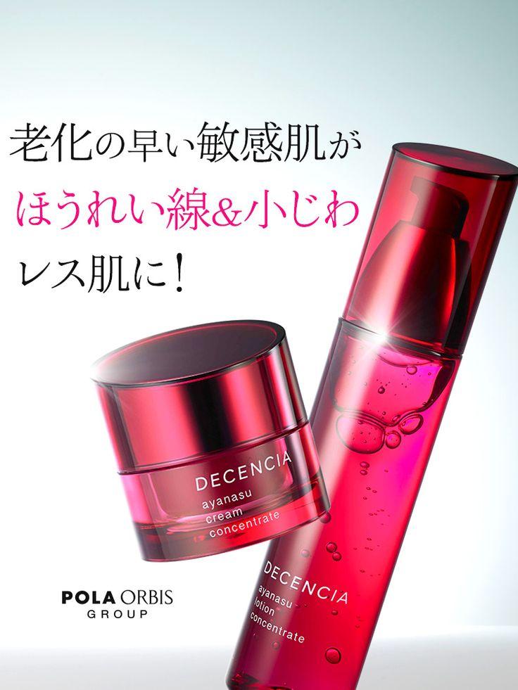 敏感肌・乾燥肌向けスキンケア化粧品はdecencia(ディセンシア)