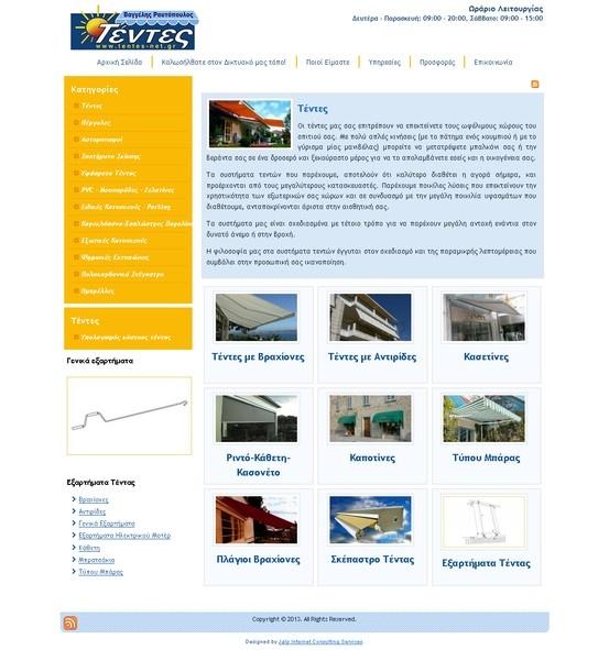 σχεδιασμός ιστοσελίδας με απλή δομή και ευκολή πλοήγηση
