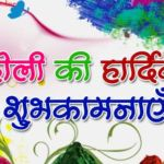 Happy Holi 2017 Latest Facebook Status in Hindi Font