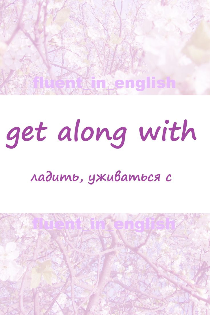Фразовый глагол Get along with #фразовыеглаголы #выучить #английский #phrasalverbs #fluent_in_english #learn #english #study #get