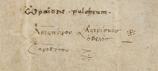 Frammento di un opera del primo quarto del XV secolo di Emanuele Crisolora, umanista bizantino.