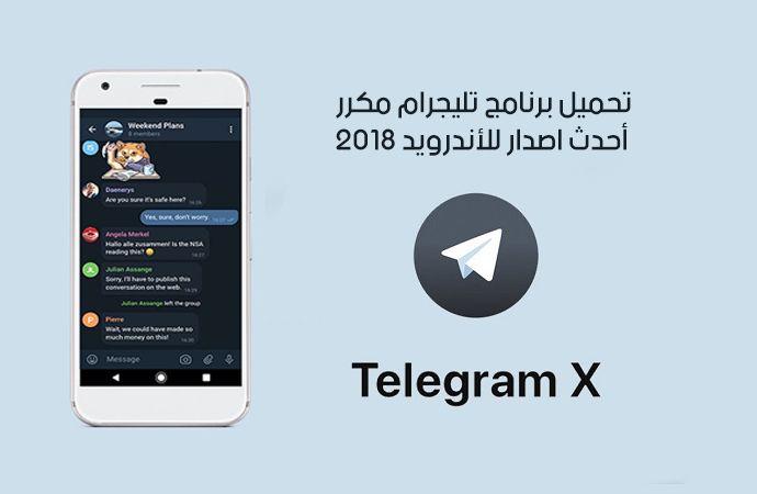 تحميل برنامج تليجرام مكرر للأندرويد Telegram X تلجرام X
