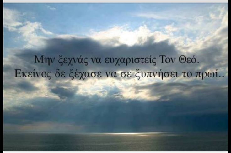 #greek#quotes#text