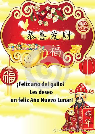 Happy New Year of the Rooster; Happy New Lunar Year - spanish