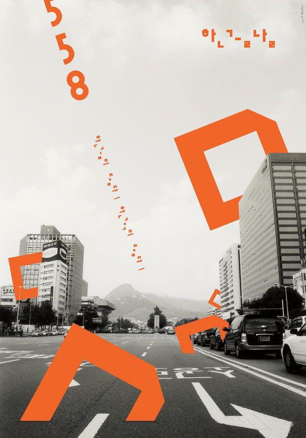 Ahn Sang-Soo – Affiche pour la 558° journée du Hangul, 2004