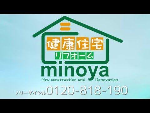 リフォームするなら「みのや」にお任せ・三重県鈴鹿市・増改築・キッチンリフォーム・お風呂リフォーム・外壁塗装
