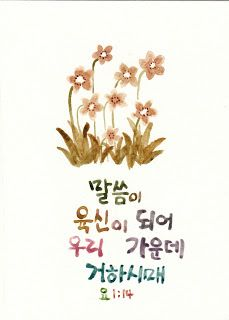 FLOWER FLOWER: 수채화말씀액자(kartu bungga/watercolor flower card)