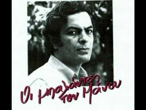Ο αρχηγός - Μ. Λοΐζος - Χρ. Λέκκας πιάνο - YouTube