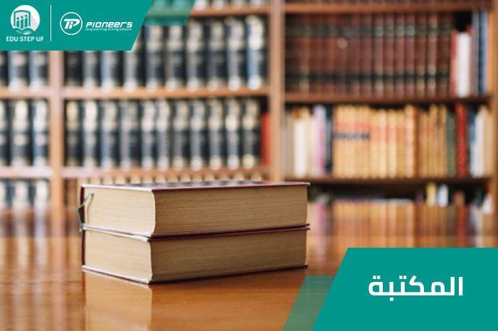نظام إدارة المكتبة المدرسية فى برنامج إدارة المدارس Edu Step Up School Management School Library Public Company