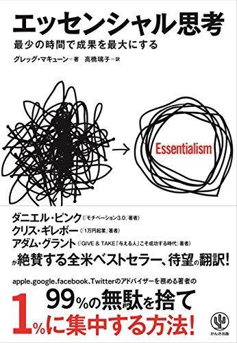 エッセンシャル思考 最少の時間で成果を最大にする:Amazon.co.jp:Kindle Store