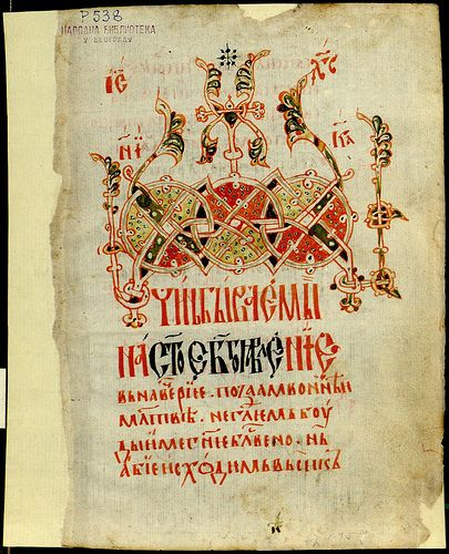 Sluzabnik - odlomak 1453 (RS 538)  A Cyrillic manuscript from the National…
