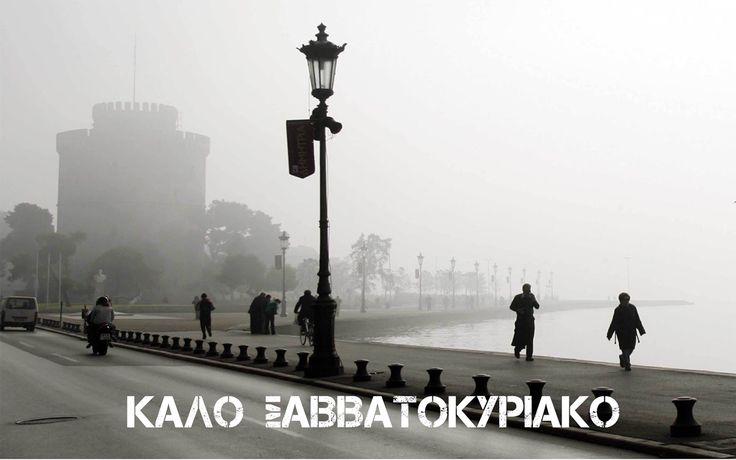 Καλό Σαββατοκύριακο από την όμορφη Θεσσαλονίκη!!!
