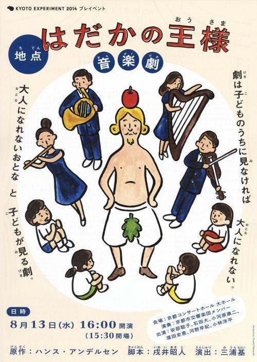 Japanese Event Flyer: Naked King. Kyoto Experiment. UMA/design farm, Yosuke Yamauchi. 2014