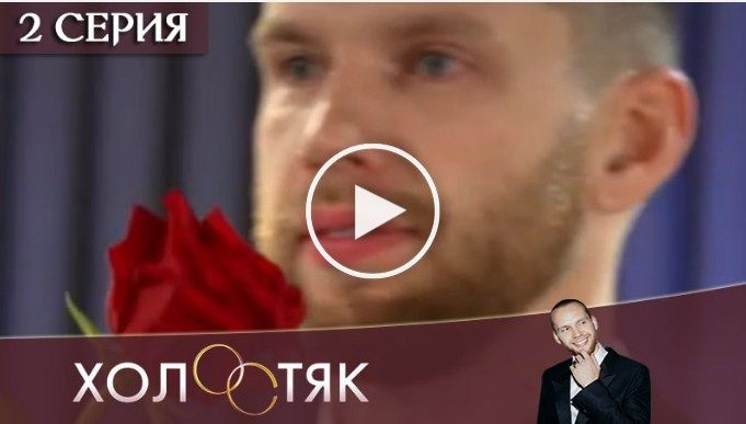 Holostyak 7 Sezon 2 Vypusk Smotret Onlajn Sezony Serialy Smotret