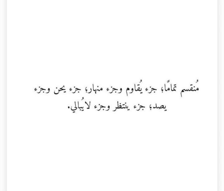 عبء ان يولد في العتمة مصباح وحيد Beautiful Arabic Words Arabic Words Words