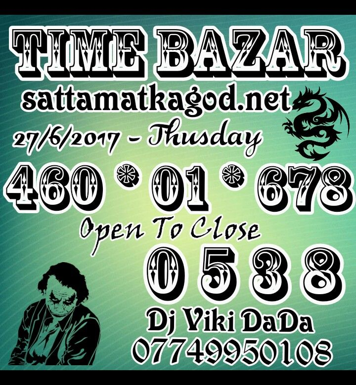 27/6/2017 ___ TIME MATKA BAZAR  DJ VIKI DADA ___ 07749950108  😀 1 DAY MEMBERSHIP FEES RS 1000 RS BOOKING NOW CHART 👈👈👈