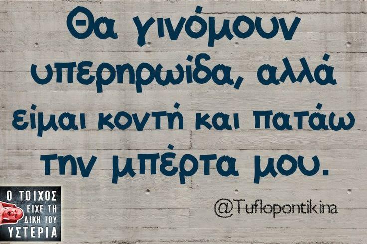 Θα γινόμουν υπερηρωίδα... - Ο τοίχος είχε τη δική του υστερία – #tuflopontikina