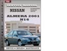 Nissan Almera 2001 N16 Service Repair Manual Download - This Maintenance Manual contains maintenance and Troubleshooting procedures for Nissan Almera 2001 model N16 series.    This manual is specifically written for the do-it-yourselfer as well as the experienced mecha - http://getservicerepairmanual.com/p_187538146_nissan-almera-2001-n16-service-repair-manual-download
