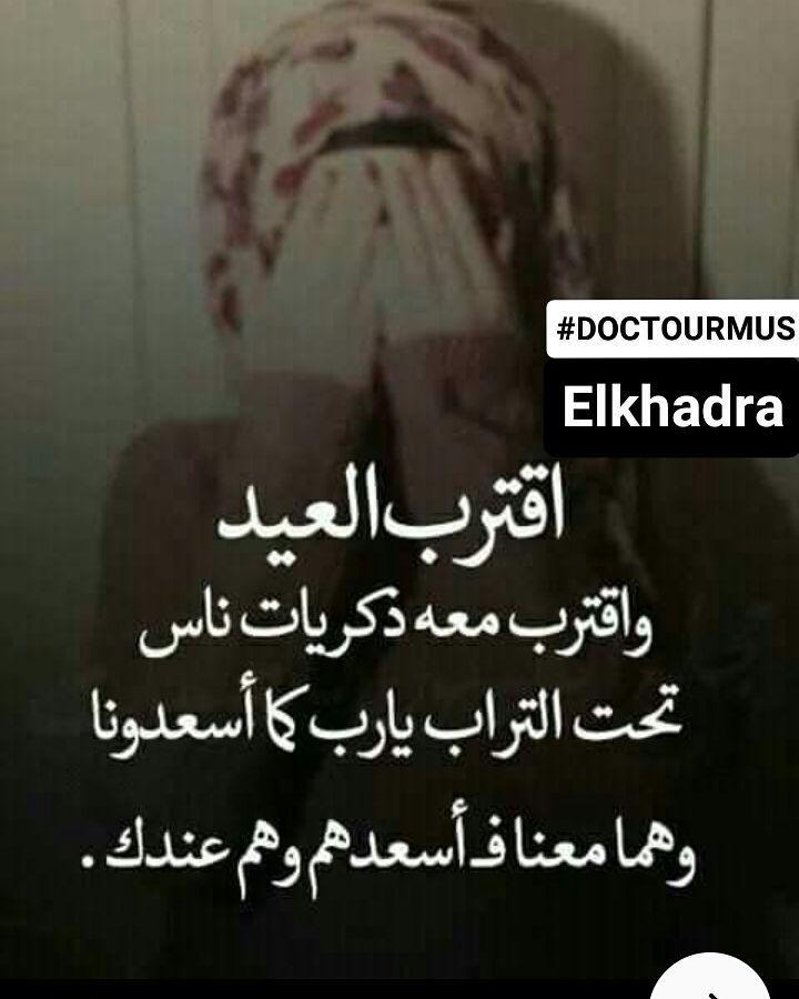 اللهم امين  #دعاء #عيد_الاضحى