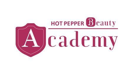 美容室・ネイルサロンの経営セミナー「HOT PEPPER Beauty Academy(ホットペッパービューティーアカデミー)」。美容室やネイル、エステサロン等向けセミナーを開催中。調査研究・兆しはこちら。