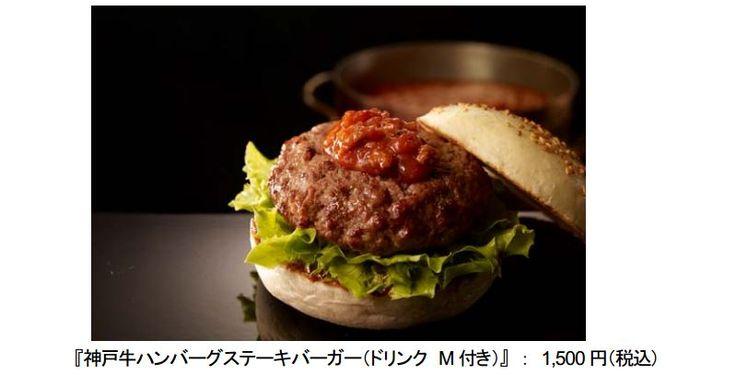 ロッテリア:神戸牛ハンバーグステーキバーガー