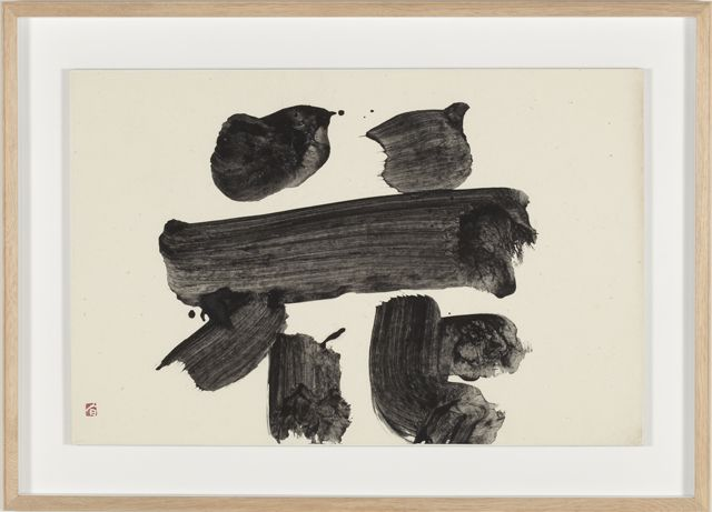 Yuichi Inoue 井上有一 (1916-1985), 花 / Hana, 1970. Ink on Japanese paper, 44.0 x 67.0 cm.