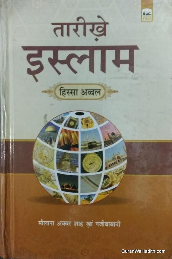 Tareekh e Islam Book, Hindi, 3 Vols, तारीखे