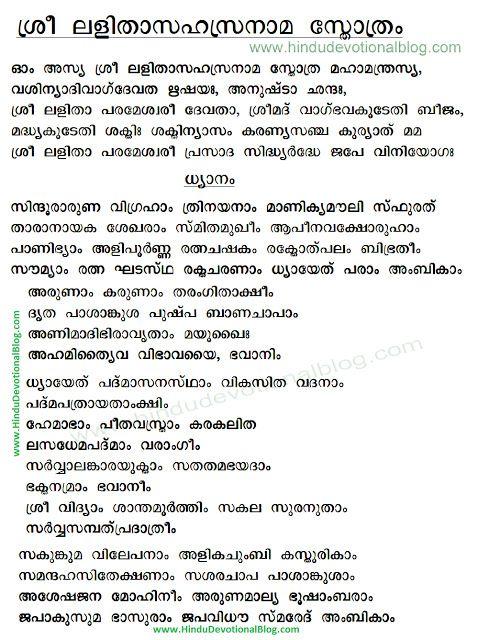 Lyrics of Lalitha Sahasranama Stotram Dhyanam in Malayalam