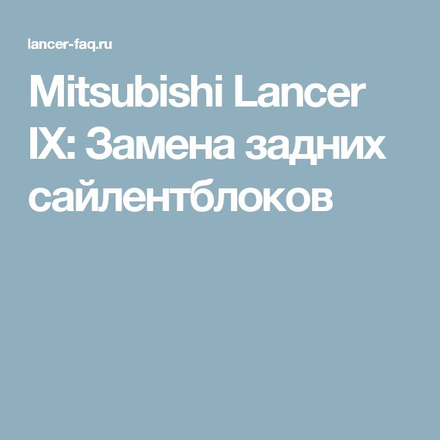 Mitsubishi Lancer IX:   Замена задних сайлентблоков