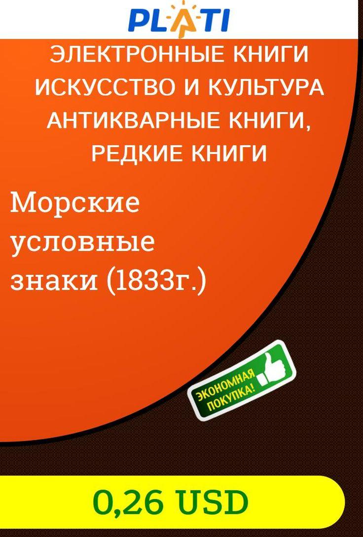Морские условные знаки (1833г.) Электронные книги Искусство и культура Антикварные книги, редкие книги