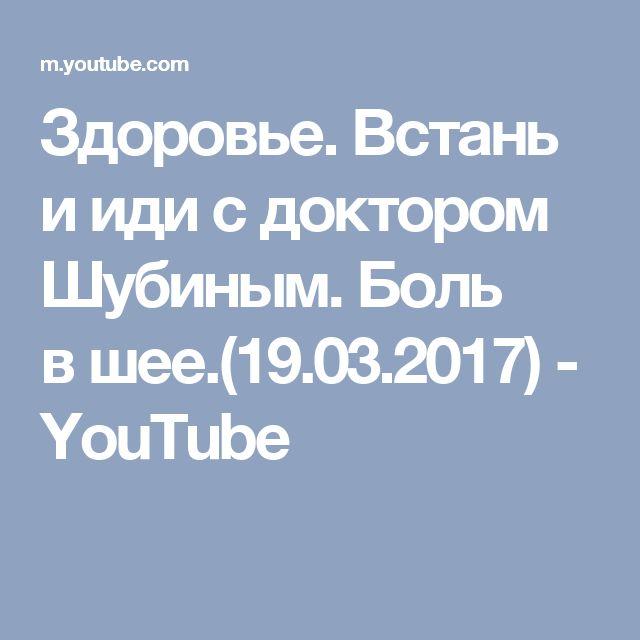 Здоровье. Встань ииди сдоктором Шубиным. Боль вшее.(19.03.2017) - YouTube