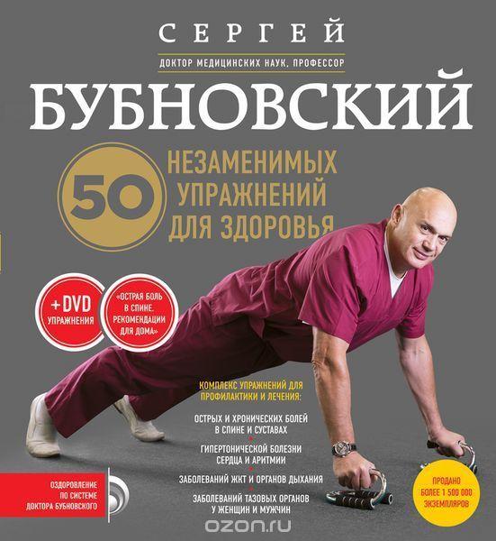 Книга «50 незаменимых упражнений для здоровья + DVD» Бубновский С.М. - купить на OZON.ru книгу с быстрой доставкой | 978-5-699-84572-9