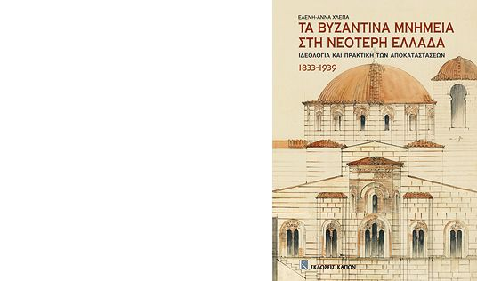 BYZANTINE MONUMENTS IN MODERN GREECE - Kaponeditions
