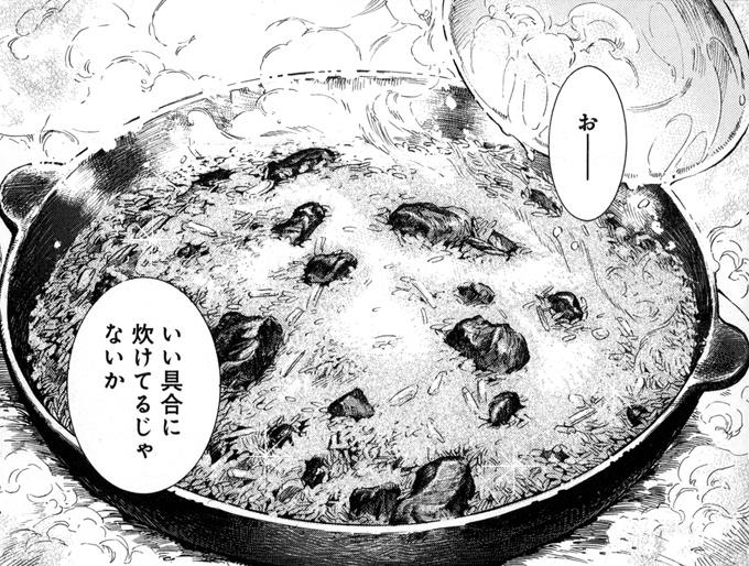「乙嫁語り」3巻P151より、焼き飯のできあがったところ。